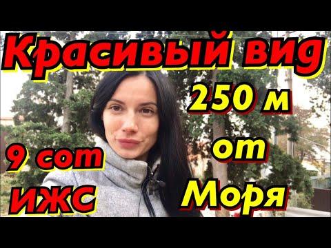Земельный участок в Крыму . 200 метров от моря . Ялта / Симеиз