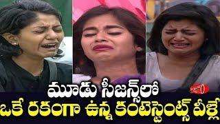 Similar Contestants  in Bigg Boss Telugu Season 1, 2 and 3 | Gossip Adda