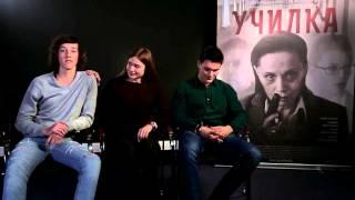 Валентин Садики и Алексей Лукин приглашают посмотреть и оценить фильм «Училка»
