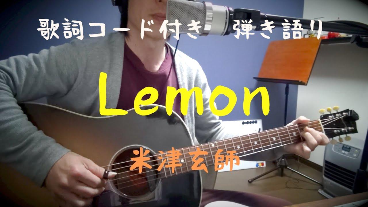 [歌詞コード付き] Lemon/米津玄師 - YouTube