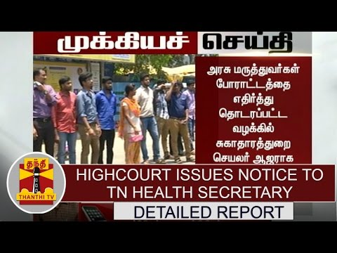 Doctors Protest : High Court issues notice to TN Health Secretary | Detailed Report