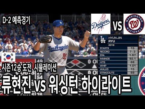 Dodgers Hyunjin Ryu vs Washington Nationals Simulation game highlight