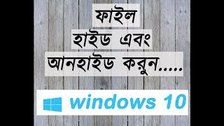 How to Hide and Unhide a File in Windows 10 || Bangla Tutorial
