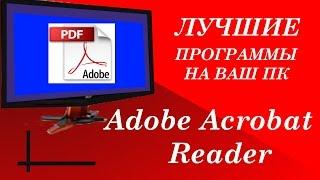 Как скачать и установить Adobe Acrobat Reader на компьютер.