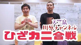 天竺鼠・川原チャンネル 「ひざカニ合戦」