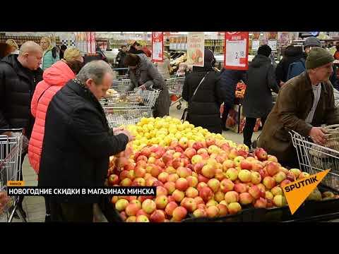 Новогодние скидки в Минске