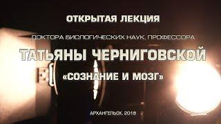 Открытая лекция профессора Татьяны Черниговской