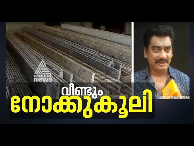 Actor Sudheer Karamana paid Rs 25,000 as 'Nokkukooli'