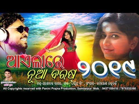 Aela Re Nua Baras // Jasobanata Sagar // Full HD Video // PP Production