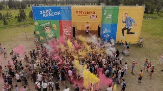 Залп красок на фестивале Зеленый 2019 г. Красноярск