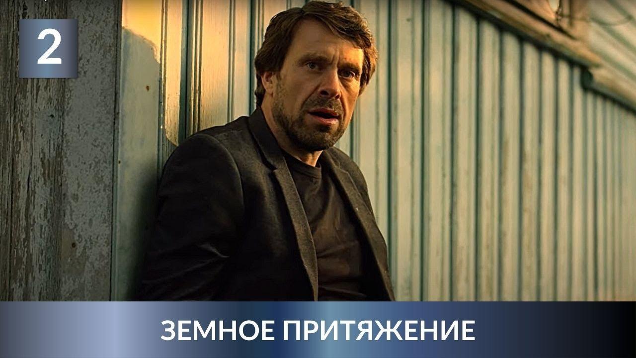 ПРЕМЬЕРА 2021 УВЛЕКАТЕЛЬНОГО ДЕТЕКТИВА УСТИНОВОЙ! Земное притяжение. 2 Серия. Русские Сериалы