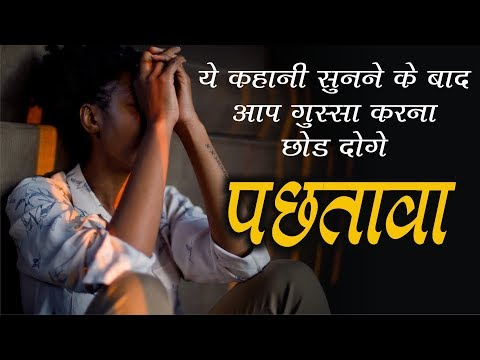 Pachtawa | Best Motivational Story Ever | Powerful Motivational Story in Hindi | Swayam Motivation