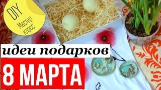 3 ИДЕИ ПОДАРКОВ на 8 МАРТА СВОИМИ РУКАМИ + КОНКУРС от Olga Drozdova(Я, вместе со Светой Бисяриной (её видео https://youtu.be/EvPSrunjIIE), покажем Вам ИДЕИ ПОДАРКОВ на 8 МАРТА СВОИМИ РУКАМИ...., 2016-03-01T15:30:01.000Z)
