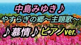 中島みゆきさんが歌うドラマやすらぎの郷の主題歌〜慕情〜を耳コピでピ...