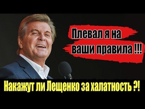 Накажут ли Лещенко за халатность ?!  Коронованная эстрада. Лев Лещенко последние новости!