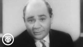 Кинопанорама. Евгений Леонов (1963)