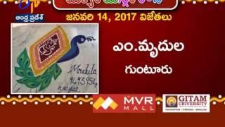 Mutyala Muggula Poti  Winners List 14th January |  ETV Andhra Pradesh