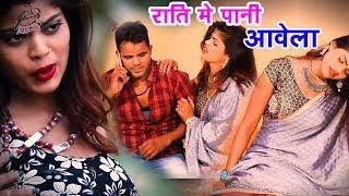 सुपरहिट Song दिलवा के दर्द राति में पानी आवेला Vivek Yadav Bhojpuri Hit Song 2018