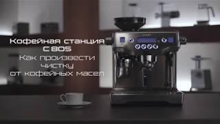 Кофейная станция C805. Инструкция, как чистить от кофейных масел