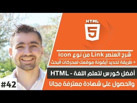 شرح Html - دورة Html كاملة | حلقة : #42 - شرح Link مع ميزة Rel Icon & تحديد ايقونة الموقع
