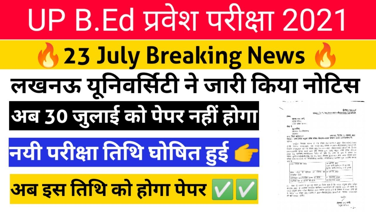 up bed new exam date 2021 up bed exam date 2021  bed entrance new exam date  bed exam date 2021