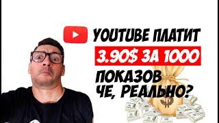 Сколько платит ютуб за 1000 просмотров в 2019 году   Партнерка от youtube