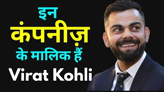 Virat Kohli's Business Journey |Virat Kohli Biography | Big shot series Virat Kohli |