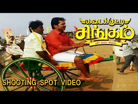 KADAI KUTTY SINGAM OFFICIAL SHOOTING VIDEO | OFFICIAL TEASER  | KARTHI | SURYA | TAMIL HOT கார்த்தி