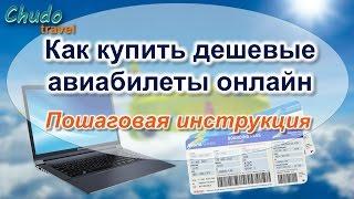 Как купить дешевые авиабилеты онлайн. Пошаговая инструкция(, 2016-09-26T08:45:39.000Z)