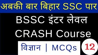 Bihar SSC BSSC Inter Level Exam Crash Course # 12 (GK Science MCQs) | BSSC Inter Level Questions
