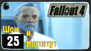 Fallout 4 - 25 - Шон и Институт
