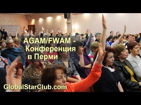 Questra AGAM FWAM - Конференция в Перми!