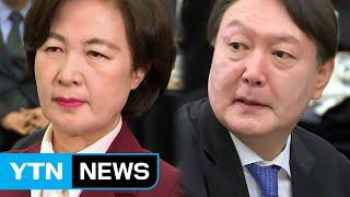 """추미애 """"징계 법령 찾아라""""...윤석열 겨냥? / YTN"""