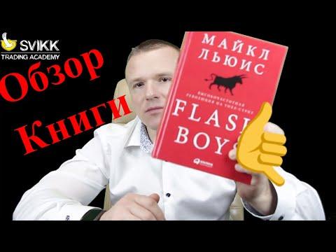 """Обзор книги """"Flash Boys"""" Майкл Льюис"""