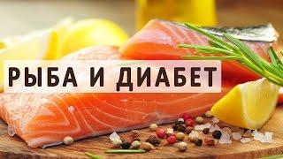 Можно ли рыбу, рыбий жир и консервы при диабете?