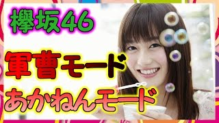 【欅坂46】守屋茜の二重生命線てこういう事だったのか・・・【軍曹モー...