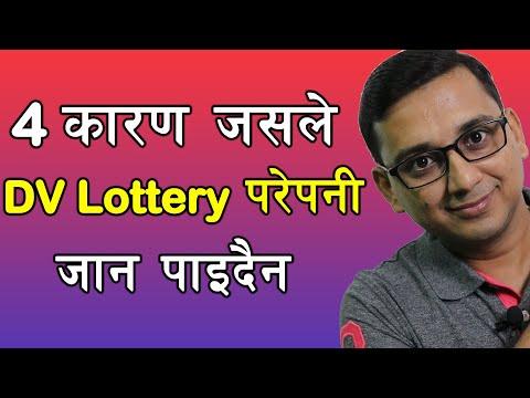 यी 4 गल्ती जस्ले DV Lottery परेपनी Reject हुन्छन   Four Mistakes Which Denied DV Lottery Winner  