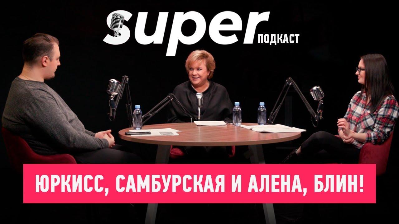 Super.Подкаст × Алена, блин — медаль Юркисса, суды с Киселевым, война с Самбурской и Clubhouse