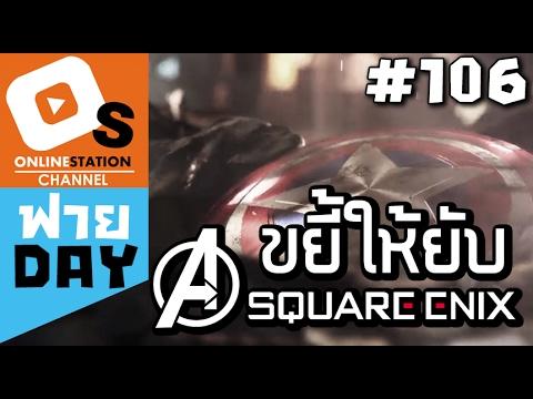 มโนร่วมกัน!! Square Enix จับมือกับ MARVEL สร้างเกมอะไร!(OSฟายDay#106)