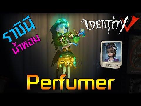 Identity V - EP.23 [จีน] Perfumer ราชินีน้ำหอม