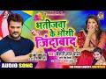 Bhatijwa Ke Mausi Jindabad भतीजवा के मौसी जिंदाबाद | Bhojpuri Holi Song 2020     0:42 / 4:23 #Khesari Lal Yadav , #Antra Singh