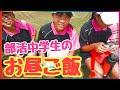 最近の中学生のお昼事情!【ソフトテニス】 の動画、YouTube動画。