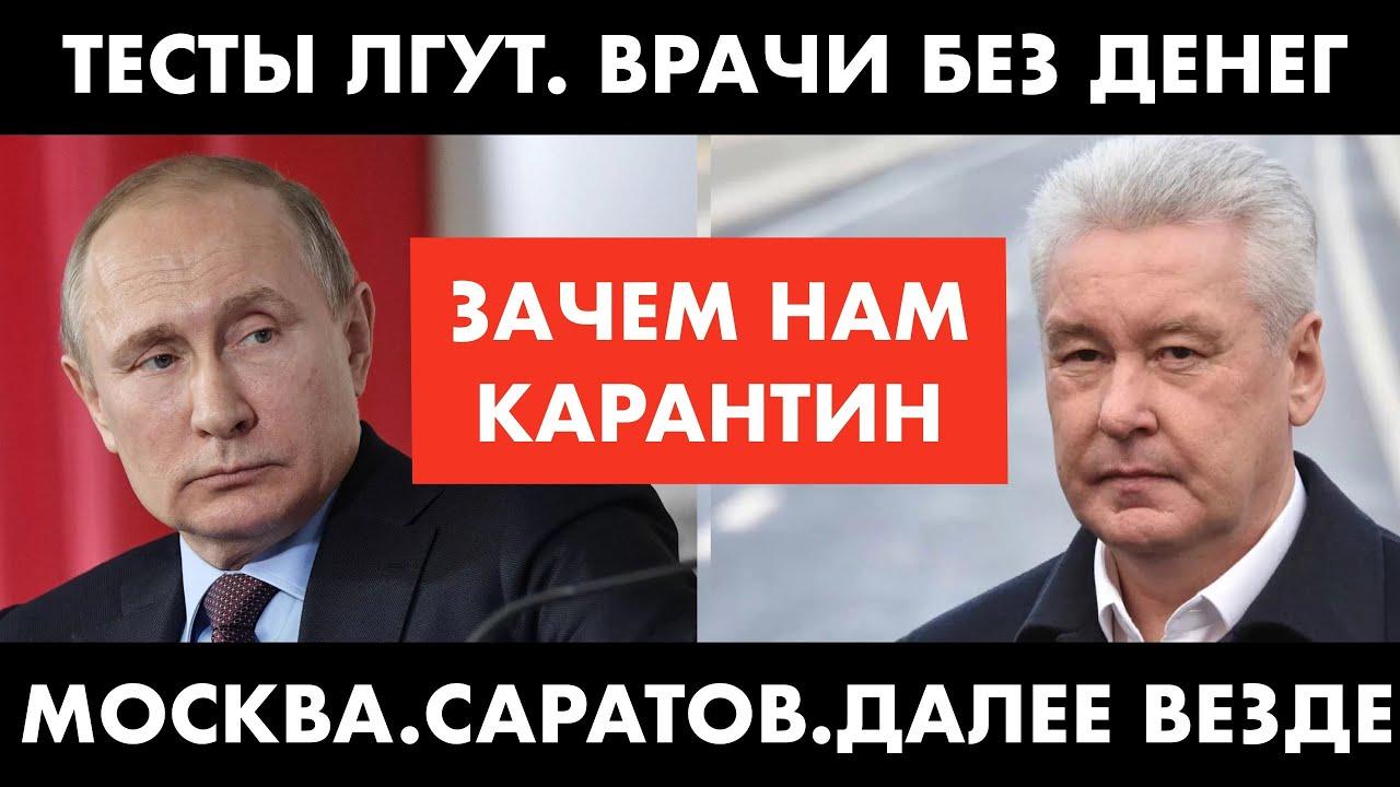 Где надбавки Путина к зарплате врачам? [12+]