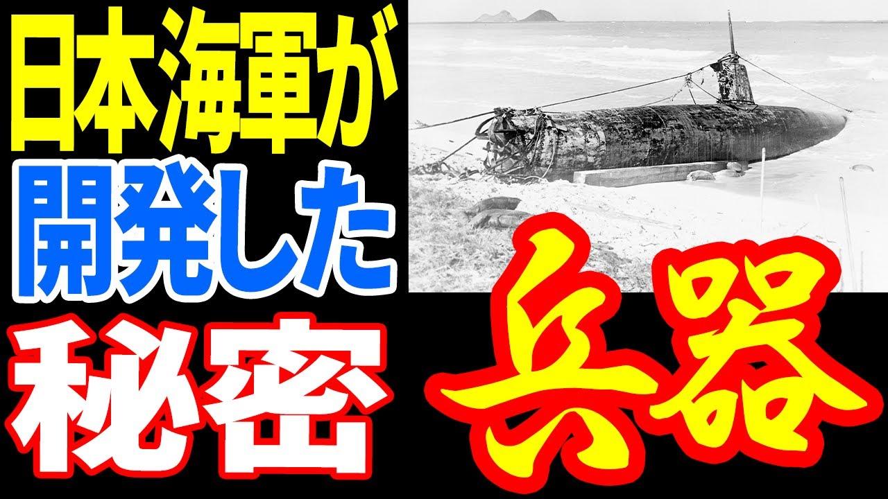 【日本海軍】知られざるガダルカナル島『甲標的の戦い』