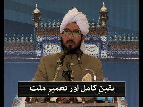 Yaqeen E Kamil Aur Tameer E Millat [ By: Sahibzada Sultan Ahmad Ali Sb ]