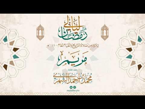 سورة مريم - رمضان 1440 هـ - القارئ محمد بن أحمد الشهري HD