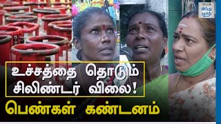tn-women-about-cylinder-price-hike-gas-cylinder-price-hike-hindu-tamil-thisai