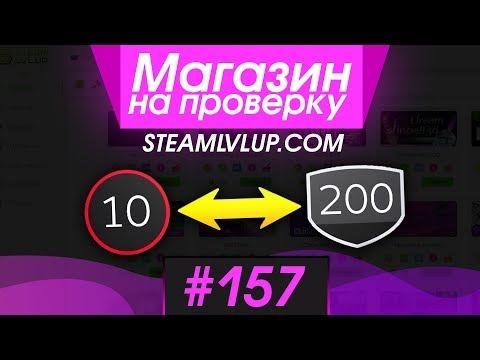 #157 Магазин на проверку - Steamlvlup.com (КАК БЫСТРО ПОДНЯТЬ УРОВЕНЬ В СТИМЕ) ПРОКАЧКА УРОВНЯ STEAM