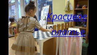 Как сшить красивое детское платье !!!!!(, 2018-12-29T15:00:56.000Z)