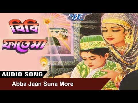 Abba Jaan Suna More - Zikir   Jaari Geet  Bibi Fatema   Assamese Islamic Song 2017
